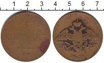 Изображение Монеты 1825 – 1855 Николай I 5 копеек 1834 Медь VF