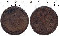 Изображение Монеты 1855 – 1881 Александр II 5 копеек 1866 Медь VF Царствование Алексан