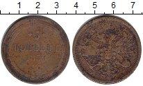Изображение Монеты 1855 – 1881 Александр II 5 копеек 1859 Медь VF Царствование Алексан