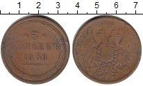 Изображение Монеты 1855 – 1881 Александр II 5 копеек 1858 Медь VF Царствование Алексан
