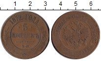 Изображение Монеты 1855 – 1881 Александр II 5 копеек 1872 Медь VF Царствование Алексан
