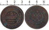 Изображение Монеты 1855 – 1881 Александр II 5 копеек 1878 Медь VF Царствование Алексан