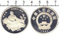 Изображение Монеты Китай 5 юаней 1986 Серебро Proof