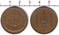 Изображение Монеты Монголия 5 мунгу 1937 Медь XF номинал - герб Соэмб