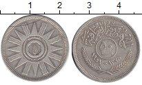 Изображение Монеты Ирак 50 филс 1959 Серебро VF
