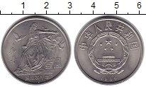 Изображение Монеты Китай 1 юань 1986 Медно-никель UNC Год мира
