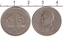 Изображение Монеты Экваториальная Гвинея 5 экуэль 1975 Медно-никель VF Работающие мужчина и
