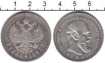 Изображение Монеты 1881 – 1894 Александр III 1 рубль 1893 Серебро XF