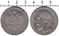 Изображение Монеты 1894 – 1917 Николай II 1 рубль 1898 Серебро XF *