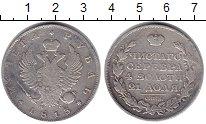 Изображение Монеты 1801 – 1825 Александр I 1 рубль 1815 Серебро VF