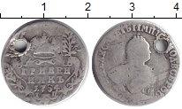 Изображение Монеты 1741 – 1761 Елизавета Петровна 1 гривенник 1754 Серебро  Дырка.