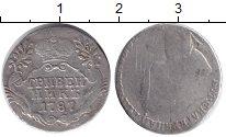 Изображение Монеты 1762 – 1796 Екатерина II 1 гривенник 1787 Серебро