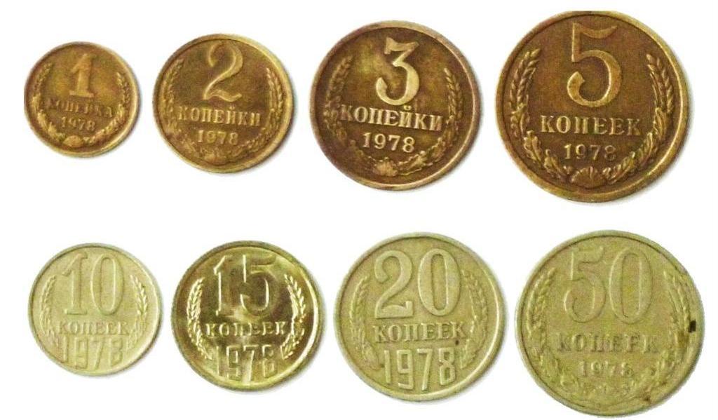Ценность монет советского времени три копейки 1908 года цена и их разновидность