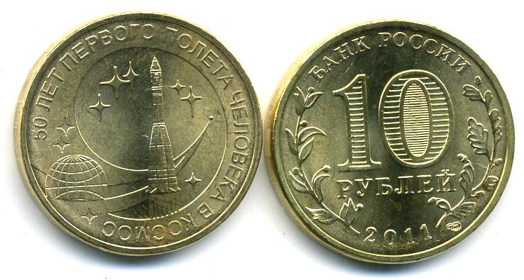 монеты космос ссср
