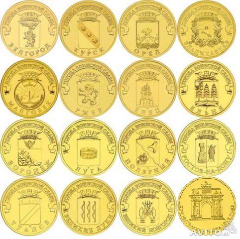 Сколько стоит коллекция монет города воинской славы 25bani2013года